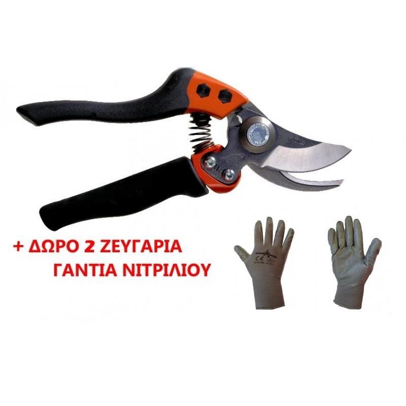 Ψαλίδι Κλάδου Εργονομικό PXR-M3 BAHCO + Δώρο 2 Ζευγάρια Γάντια Νιτριλίου (Νο9 / Νο10)
